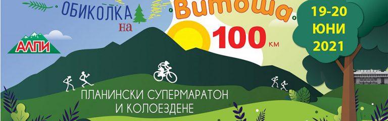 Обиколката на Витоша 2021 ще е на 19-20 юни